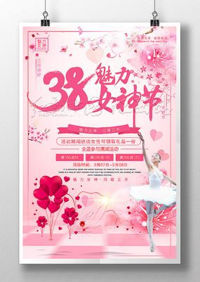 38魅力女神节妇女节广告