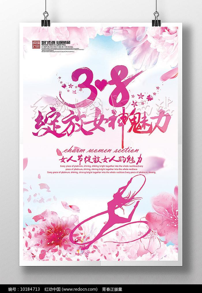 38绽放女神魅力妇女节海报图片