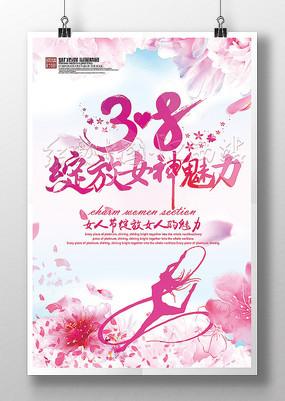 38绽放女神魅力妇女节海报