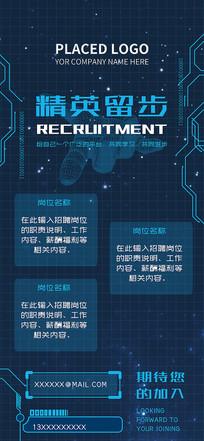 IT企业公司招聘宣传手机海报