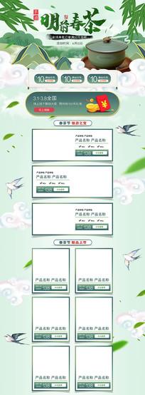 茶叶店铺首页模板