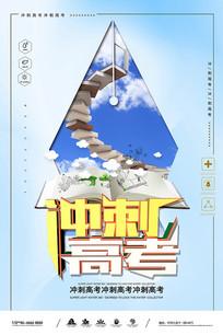 创意大气高考海报设计