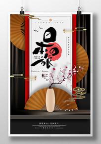 创意简约日本旅游海报