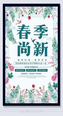 创意最新大气春季促销海报