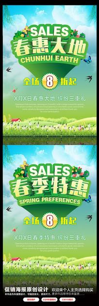 春季特惠春惠大地促销海报