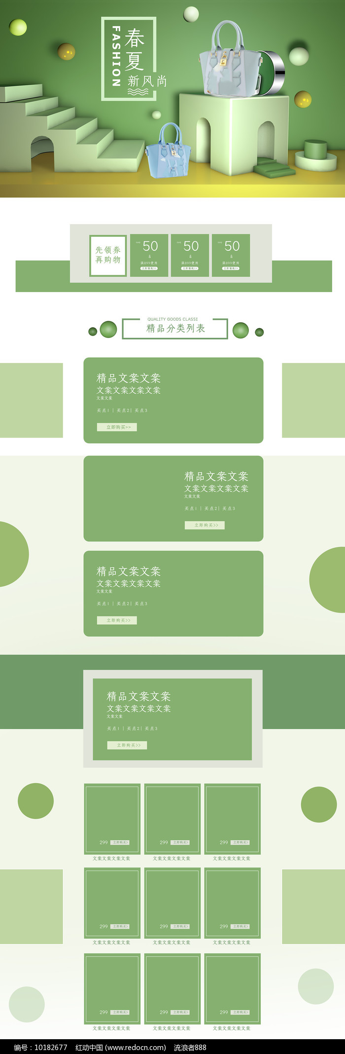 春天店铺首页装修模板图片