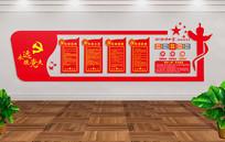 党员制度为党建工作室文化墙