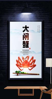 大闸蟹促销宣传海报设计