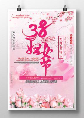 粉色38妇女节促销海报设计