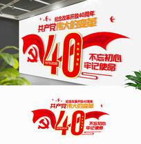 改革开放40周年党建文化墙