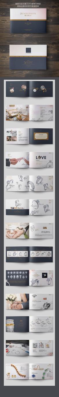 高端珠宝首饰产品手册