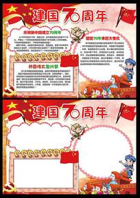 国庆小报建国70周年庆小报