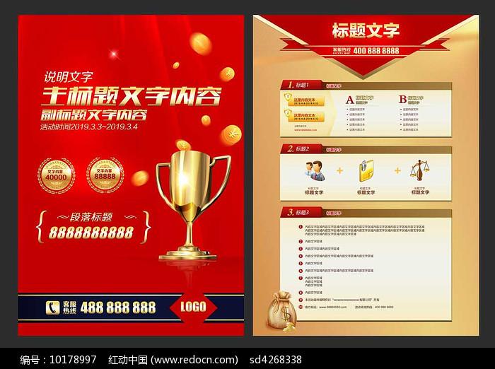 红金DM宣传单活动页图片
