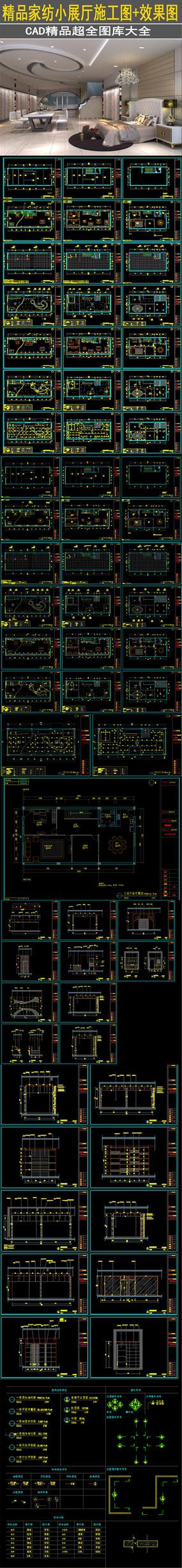家纺小展厅CAD加效果图