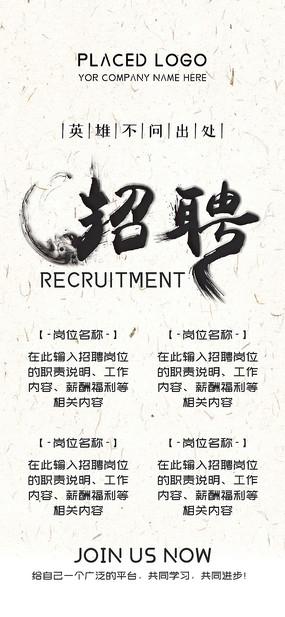 极简黑白灰中国风企业招聘海报
