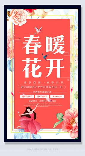 清新自然春季尚新活动海报
