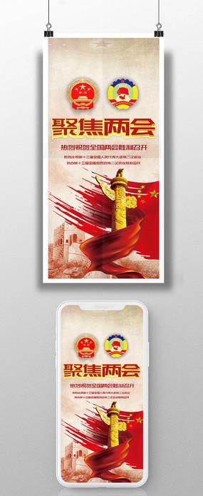 聚焦两会红色手机海报