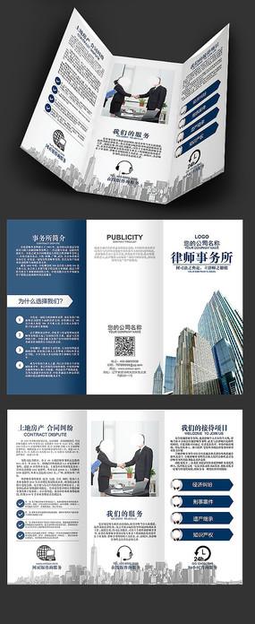 蓝色律师商务折页