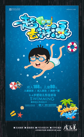 蓝色少儿游泳班招生海报