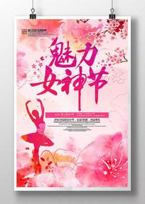 魅力女神节38妇女节活动海报