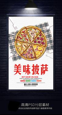 美味披萨促销宣传海报设计