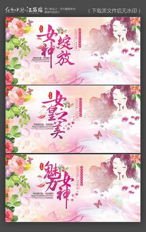 梦幻水彩38妇女节创意海报