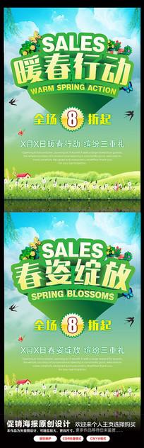暖春行动春姿绽放促销海报