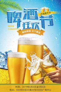 啤酒节广告海报