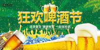 啤酒节狂欢海报