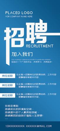 商务公司企业招聘宣传手机海报