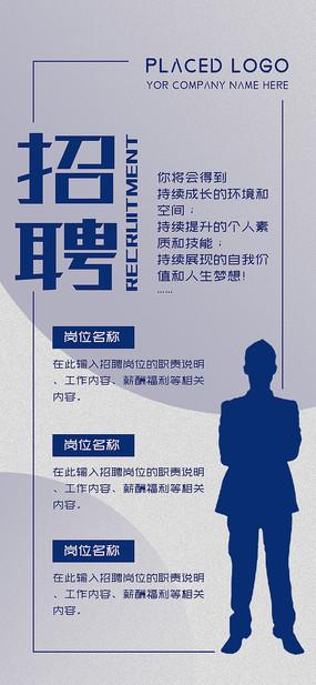 商务蓝色公司招聘海报
