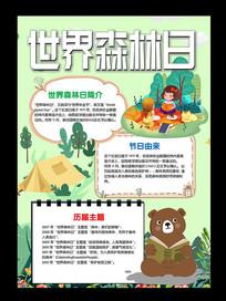 世界森林日小报环保小报