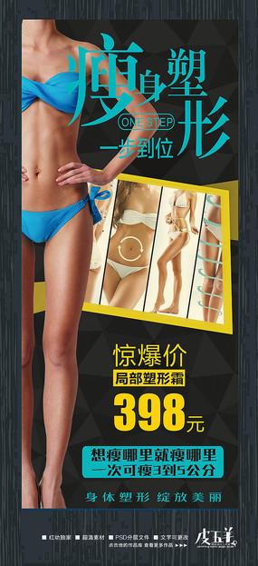 瘦身减肥塑体促销易拉宝