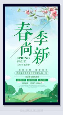 小清新时尚春季新品促销海报