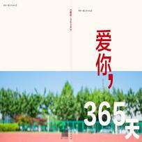 校园情感小说封面