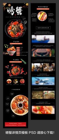 螃蟹详情页设计