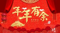 喜庆年年有余banner