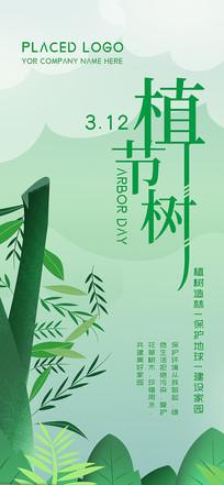 植树节保护环境宣传海报