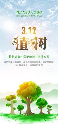 植树节环境宣传手机海报 PSD