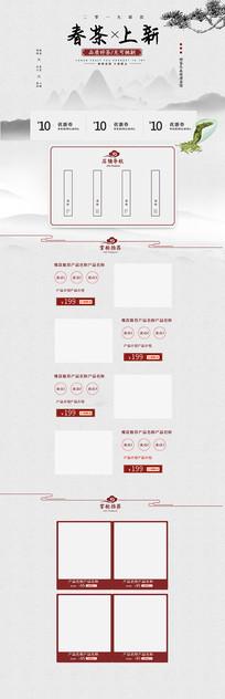 中国风茶叶店铺首页模板