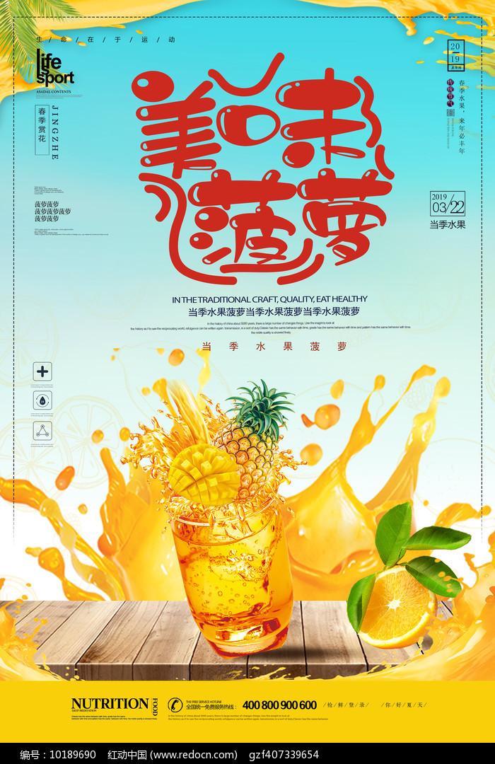 菠萝美味水果海报图片