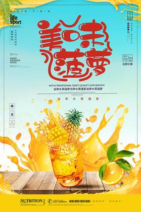 菠萝美味水果海报