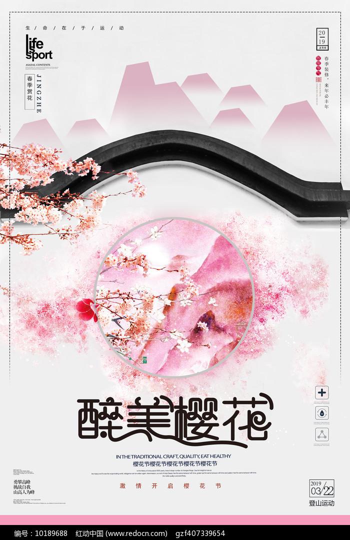 创意大气樱花节海报图片