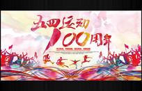 五四运动100周年展板背景