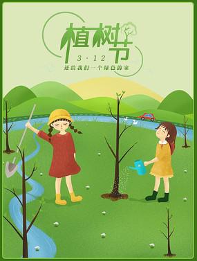 312植树节绿色儿童插画海报 PSD