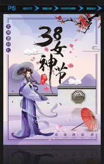 38女神节中国风古典海报