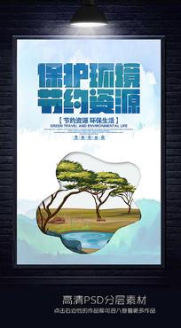 保护环境宣传海报