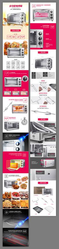 不锈钢烤箱厨房电器烘培详情页