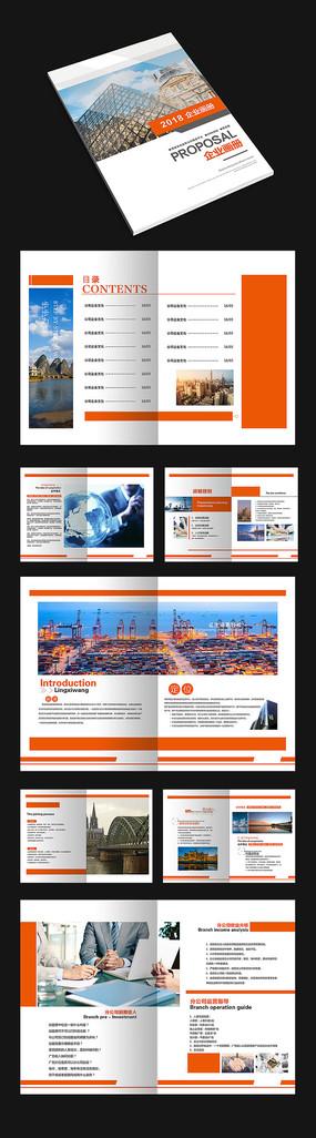橙色高级商务企业画册模板