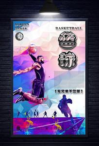 创意篮球宣传海报设计